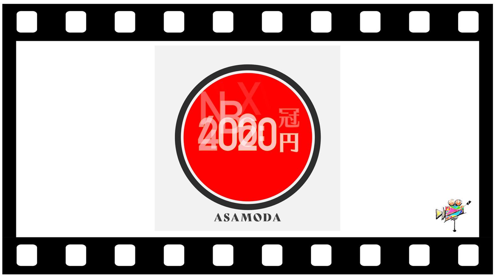 2020_プレゼント企画